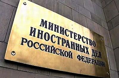 МИД России советует воздержаться от поездок в страны, имеющие с США договор о выдаче