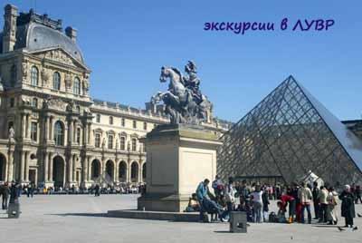 Индивидуальная экскурсия в Лувр из Тюмени
