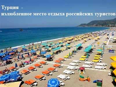 Турция излюбленное место отдыха российских туристов